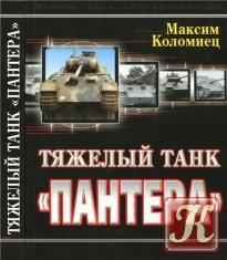Книга Тяжёлый танк «ПАНТЕРА». Первая полная энциклопедия