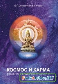 Книга Космос и карма. Введение в буддийскую культуру
