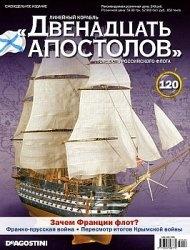 Журнал Линейный корабль «Двенадцать Апостолов» №120