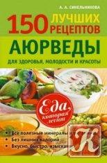 Книга Книга 150 лучших рецептов Аюрведы для здоровья, молодости и красоты