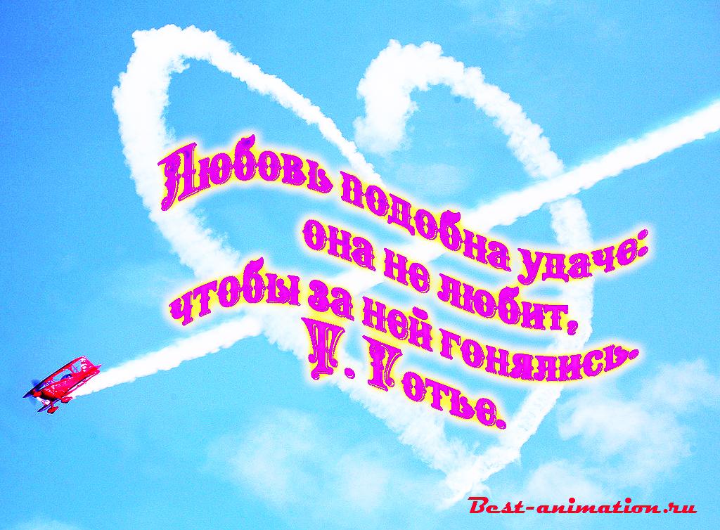 Афоризмы о Любви - Открытка - Любовь подобна удаче: она не любит...