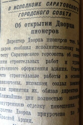 Саратов дворец пионеров