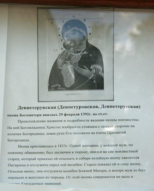 Рассказ о Девпетерувской иконе Богоматери, лист 1