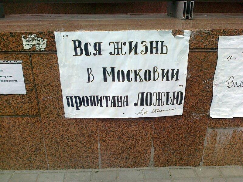 Листовка акции против русского языка