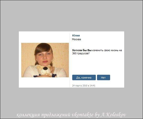 Предложения vkontakte