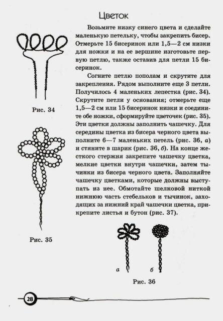 Плетем цветы из бисера.  Книга 1. Т.Ткаченко, К.Стародуб.