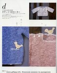 Baby knit book