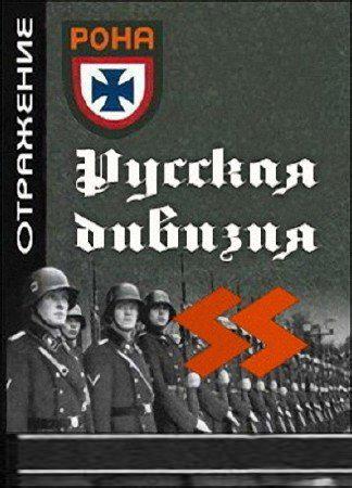 Русская дивизия SS (2006) SATRip