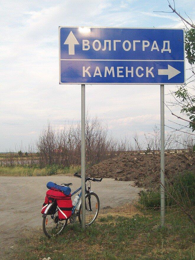 Отчет о велопоходе Лихая - Тарасовский