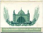 Открытка 1955 год
