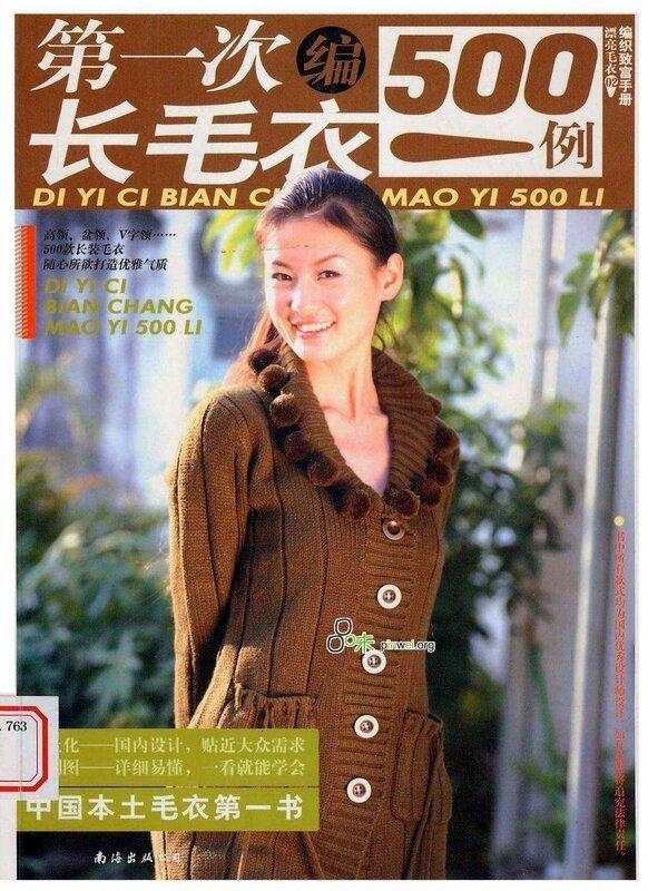 Корейский журнал по вязанию