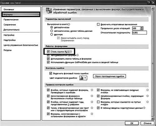 Рис. 2.72. Окно «Параметры Excel». Пункт «Стиль ссылок R1C1»