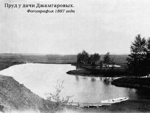 1897 год, Джамгаровский пруд