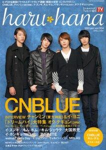[04/05.2011]Haru Hana vol.4   0_56ba5_c3b7af85_M