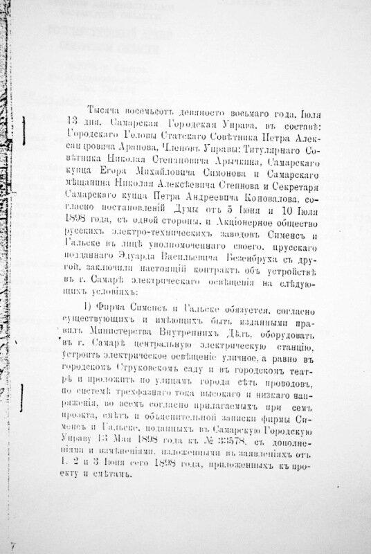 Контракт на строительство центральной электростанции в Самаре, 1898 г.