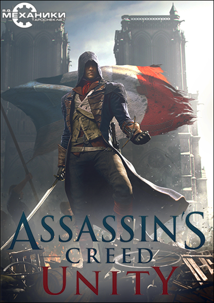 Assassin's Creed: Unity (RUS|ENG|FRA) [RePack] �� R.G. ��������