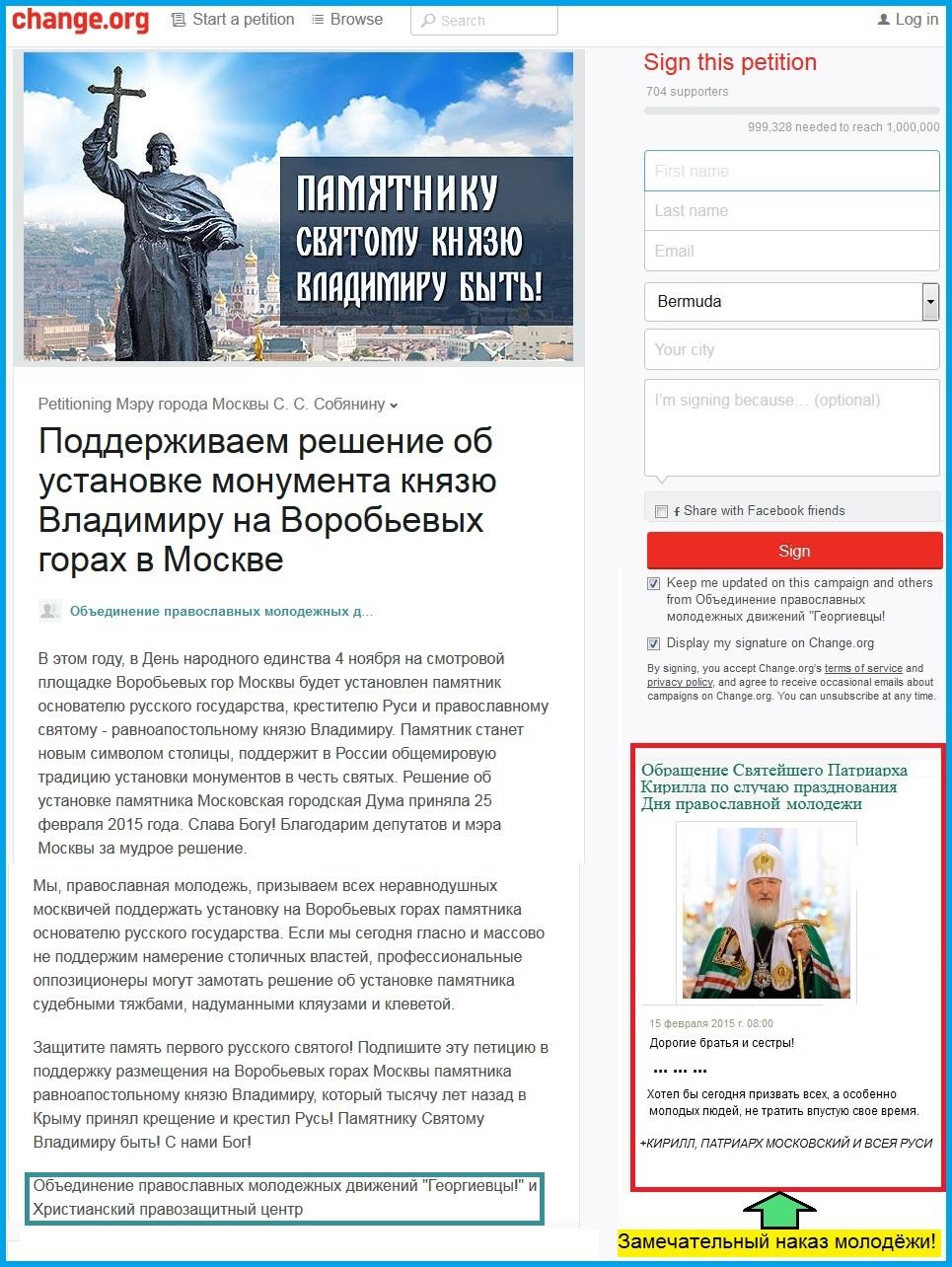 Православная молодёжь и памятник Св. Князю Владимиру