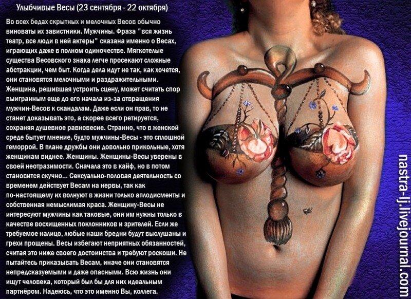 goroskop-vesi-muzhchina-seksualniy