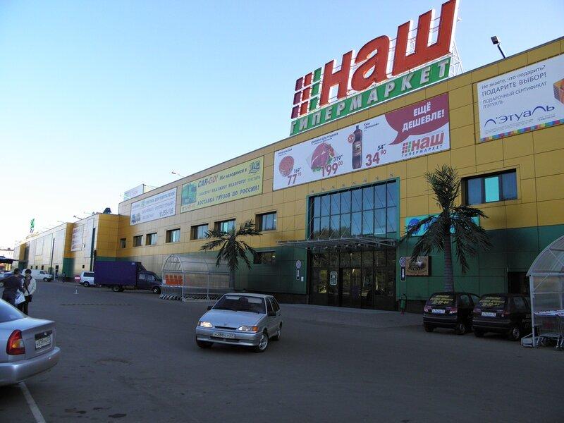 """ТТЦ  """"РИО """" представляет... отзывы о магазинах и торговых центрах. торговые центры города Иваново."""