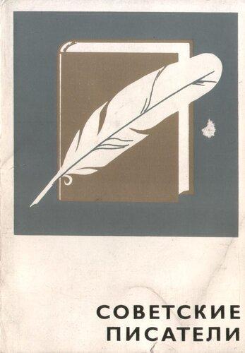 Набор открыток  «Советские Писатели»