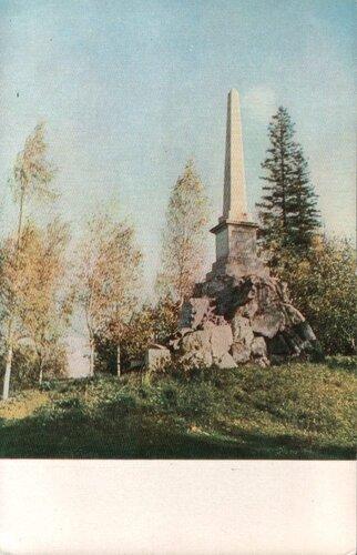 Павловск. 1965. Обелиск в память основания Павловска