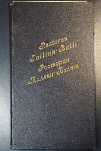 Меню ресторана Таллин-Балти 11 июня 1960 года