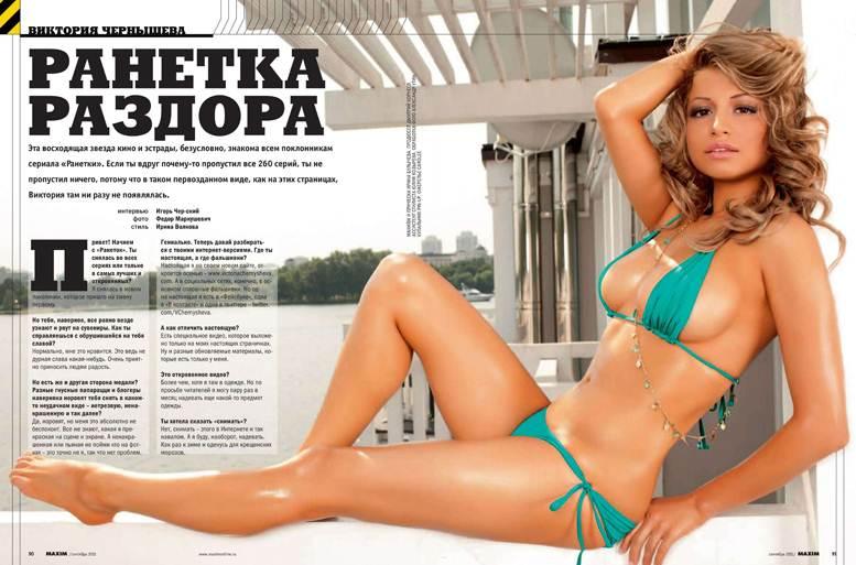 голая Виктория Чернышева в журнале Maxim Россия, сентябрь 2011