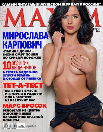Мирослава Карпович / Miroslava Karpovich in Maxim Russia february 2011