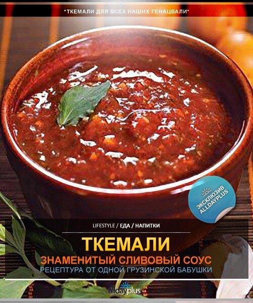 ТКЕМАЛИ. Рецепт для всех alldayplus`a генацвали))))