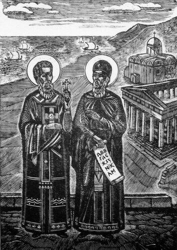 Учителя Словенские - Св. Кирилл и Св. Мефодий