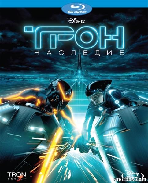 Трон: Наследие / TRON: Legacy (2010/BDRip/HDRip/3D)