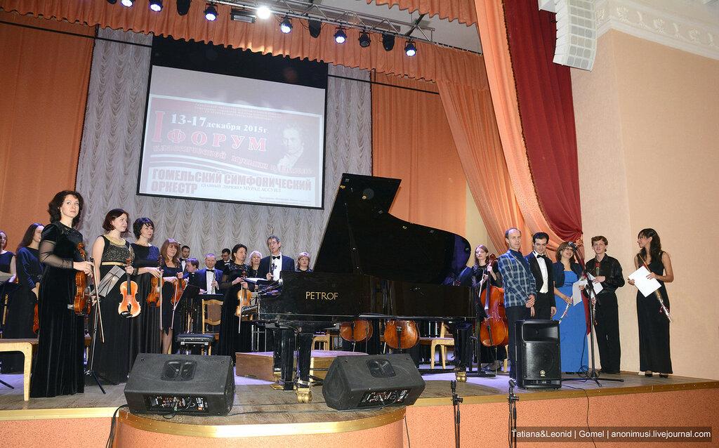 1 Форум классической музыки. Гомель