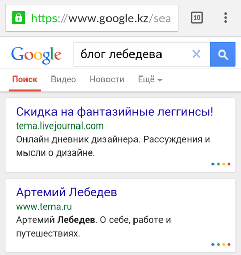 google-mobile-serp-dot-test-568x600.png