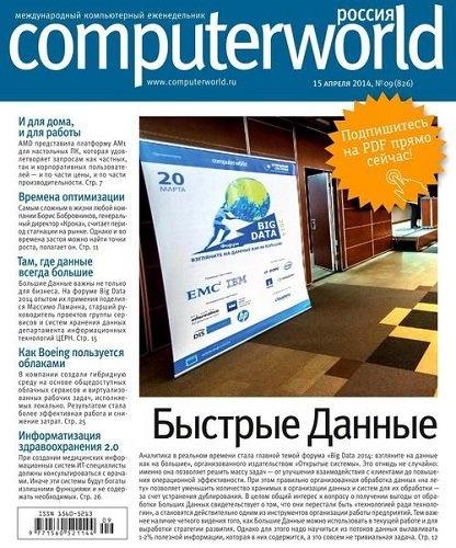 Книга Журнал:  Computerworld №9 (825) [Россия] (апрель 2014)