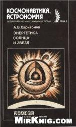 Книга Энергетика Солнца и звезд