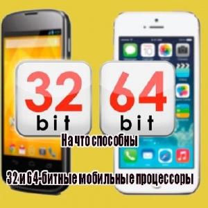Книга На что способны 32 и 64-битные мобильные процессоры (2014) WebRip