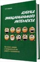 Книга Азбука эмоционального интеллекта