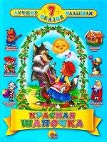 Книга 7 лучших сказок малышам - Красная Шапочка