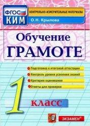 Книга Обучение грамоте. 1 класс. Контрольно-измерительные материалы