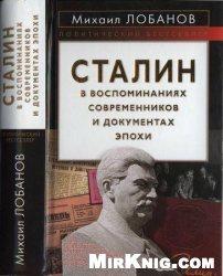 Книга Сталин в воспоминаниях современников и документах эпохи