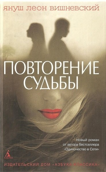 Книга Повторение судьбы