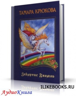 Аудиокнига Крюкова Тамара - Заклятие гномов. Аудиоспектакль