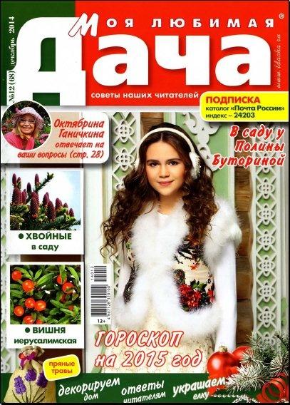 Книга Журнал: Моя любимая дача  №12 (68) (Декабрь 2014)
