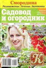 Книга Садовод и огородник Спецвыпуск № 2 2014