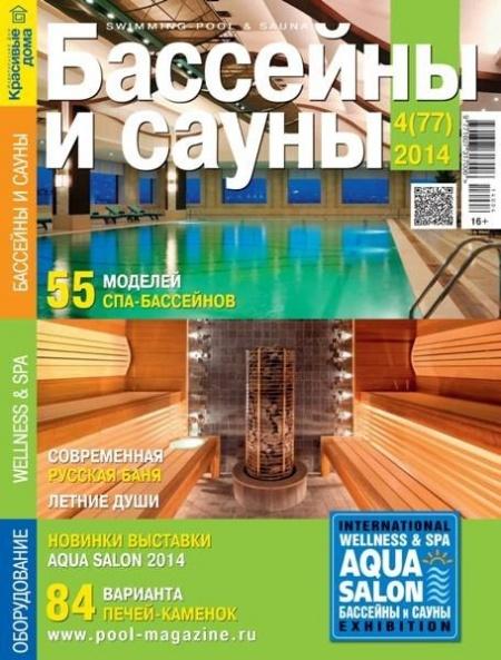 Журнал: Бассейны и сауны №4 (2014)