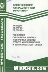 Книга Технология смешанного монтажа электронных модулей средств информационной и вычислительной техники