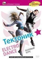 Книга Тектоник: Базовый курс «Electro Dance» (2009/DVDRip) dvdrip, avi, xvid, ac3  697Мб
