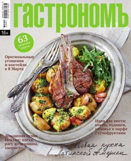Книга Журнал: Гастрономъ №3 (Март 2015)