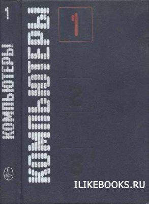 Хелмс Г. - Компьютеры: Справочное руководство. В 3-х томах. Том 1