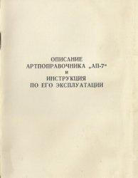 """Книга Описание артпоправочника """"АП-7"""" и инструкция по его эксплуатации"""